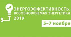 """12 международная выставка """"Энергоэффективность Возобновляемая энергетика - 2019"""""""
