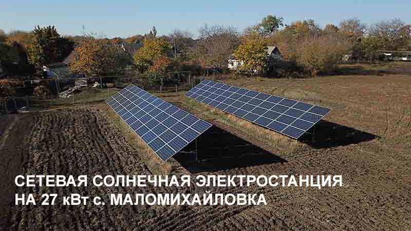 СЕТЕВАЯ СОЛНЕЧНАЯ ЭЛЕКТРОСТАНЦИЯ НА 27 кВт с. МАЛОМИХАЙЛОВКА