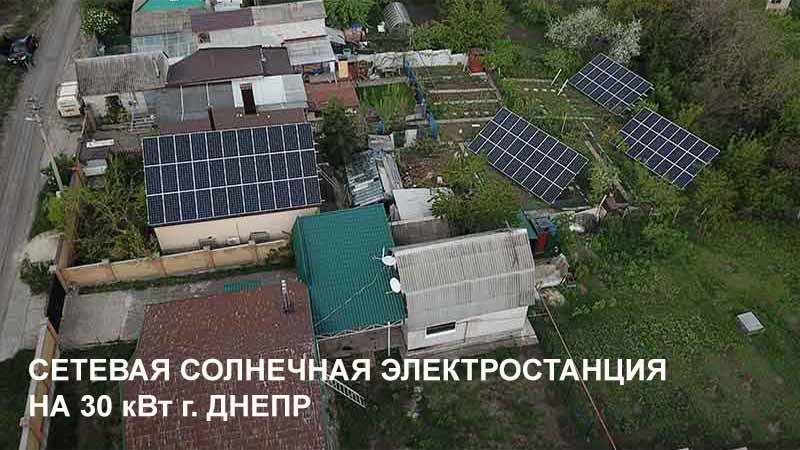 СЕТЕВАЯ СОЛНЕЧНАЯ ЭЛЕКТРОСТАНЦИЯ НА 30 кВт г. ДНЕПР