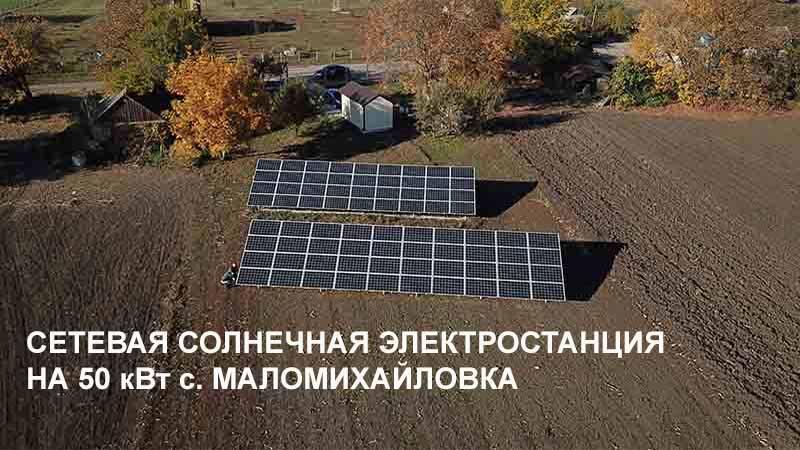 СЕТЕВАЯ СОЛНЕЧНАЯ ЭЛЕКТРОСТАНЦИЯ НА 50 кВт с. МАЛОМИХАЙЛОВКА