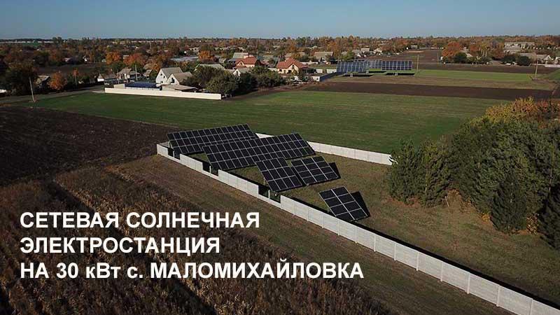 СЕТЕВАЯ СОЛНЕЧНАЯ ЭЛЕКТРОСТАНЦИЯ НА 30 кВт с. МАЛОМИХАЙЛОВКА