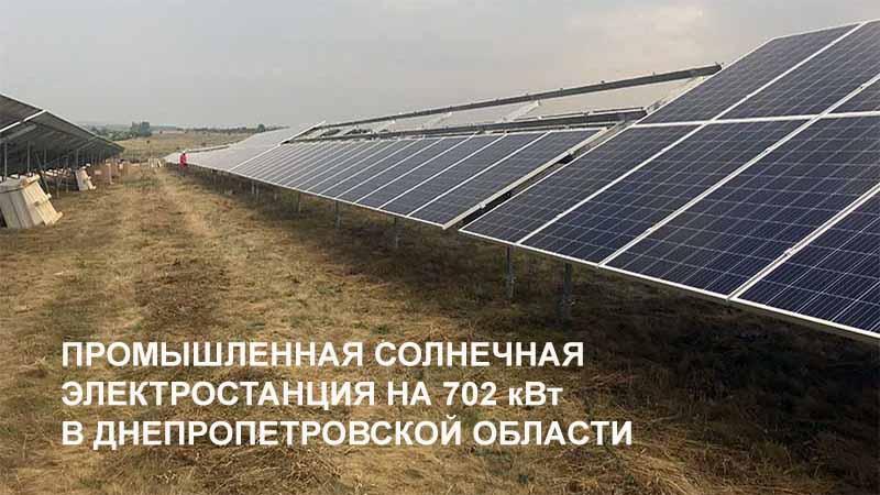 ПРОМЫШЛЕННАЯ СОЛНЕЧНАЯ ЭЛЕКТРОСТАНЦИЯ НА 702 кВт В ДНЕПРОПЕТРОВСКОЙ ОБЛАСТИ